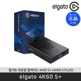 엘가토 4K60 S+ 캡쳐보드 / 공식 판매점