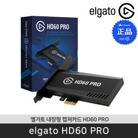 엘가토 HD60 PRO 캡쳐보드 / 공식 판매점