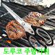 고급가위 도루코 / 베이직 120S 생선 김치 꽃게가위