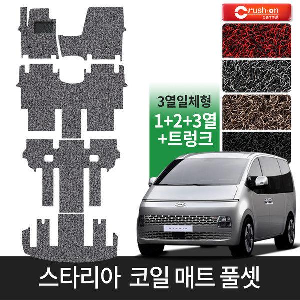 스타리아 코일매트 확장형 123열트렁크 3열일체형풀셋 상품이미지