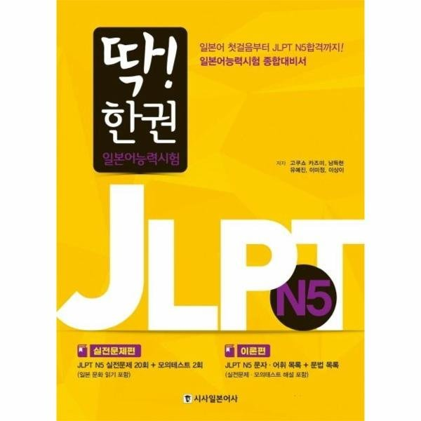딱 한권 JLPT 일본어능력시험 N5 상품이미지