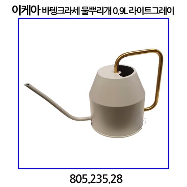 이케아 바텡크라세 물뿌리개 블랙/골드 0.9L 상품이미지