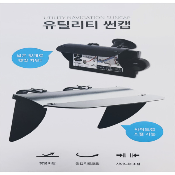 E083/네비게이션커버/네비게이션햇빛가리개/햇빛보호 상품이미지