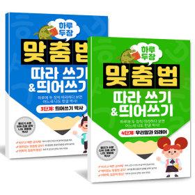 (하루 두 장) 맞춤법 따라 쓰기 3단계+4단계(전2권)/6월 최신 개정판