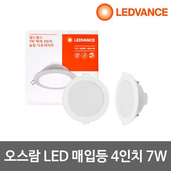 오스람  4인치 LED매입등 7W LED다운라이트 매입등 상품이미지
