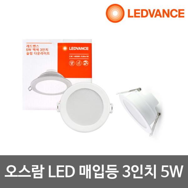 오스람  3인치 LED매입등 5W LED다운라이트 매입등 상품이미지