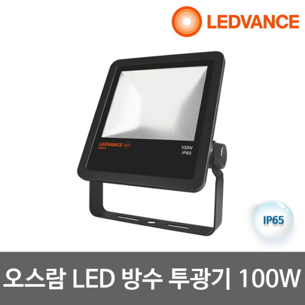 오스람  LED투광기 100W 사각투광기 투광등 흑색 IP65 상품이미지