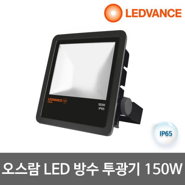 오스람  LED투광기 150W 사각투광기 투광등 흑색 IP65 상품이미지