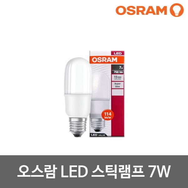 오스람  LED스틱램프 7W 스틱전구 LED전구 상품이미지
