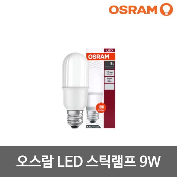 오스람  LED스틱램프 9W 스틱전구 LED전구 상품이미지