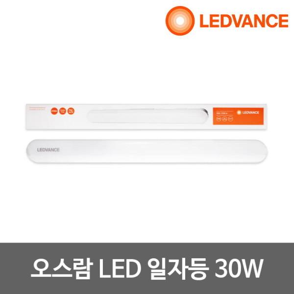 오스람  LED일자등 30W LED등기구 방등 일자등 상품이미지
