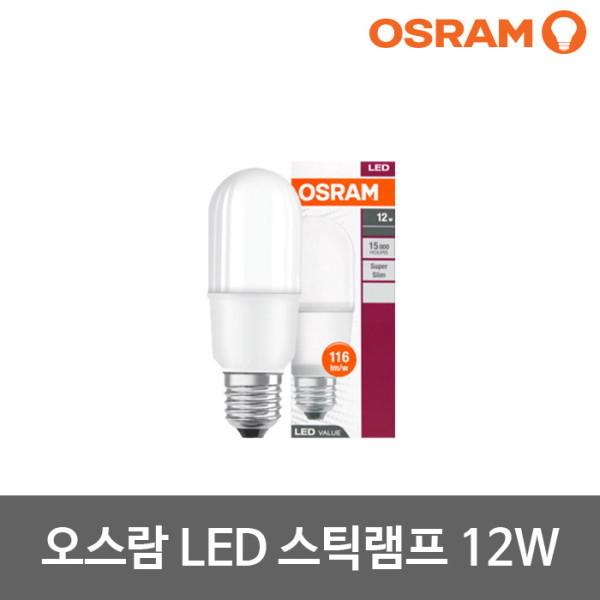 오스람  LED스틱램프 12W 스틱전구 LED전구 상품이미지