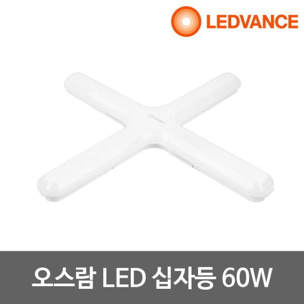 오스람  LED십자등 60W LED등기구 방등 십자등 상품이미지