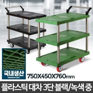 (옵션 녹색3단중 검정바퀴) 플라스틱 대차3단 중 이동
