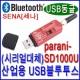 parani SD1000U (RS232시리얼-블루투스 USB어댑터) 상품이미지