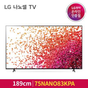 LG 나노셀 TV 75NANO83KPA 75인치 스탠드형