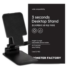 3초 탁상거치대 핸드폰 태블릿 스탠드형 탁상용거치대