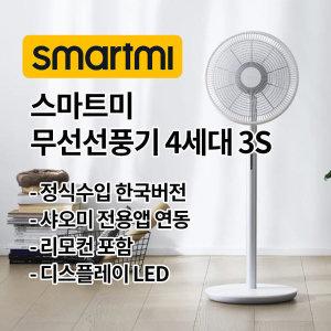 스마트미 무선선풍기 3S 4세대 리모컨 포함 샤오미 앱