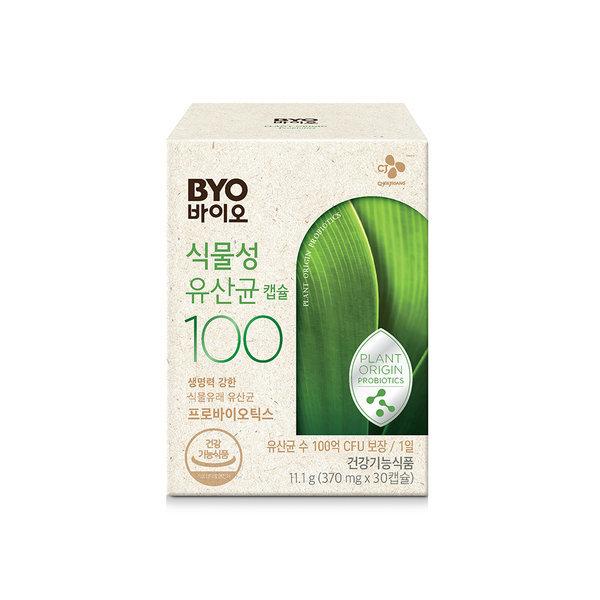 BYO 식물성유산균 30Cap(100억) 상품이미지