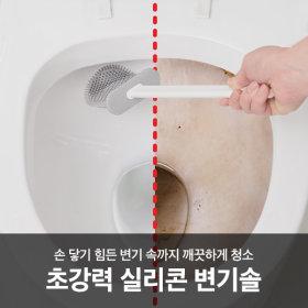 초강력 실리콘 변기솔 변기청소 세척솔 욕실청소용품