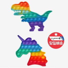푸시팝 말랑이 팝잇 버블팝 뽁뽁이 보드게임 장난감