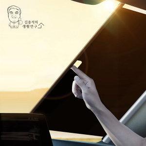 차량용 슬라이드형 햇빛가리개 65cm 자동차 암막커튼