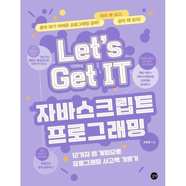 Let s Get IT 자바스크립트 프로그래밍 : 12가지 웹 게임으로 프로그래밍 사고력 기르기  조현영 상품이미지