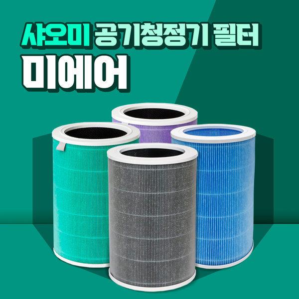 미에어3C 샤오미 공기청정기 필터 퍼플필터 상품이미지