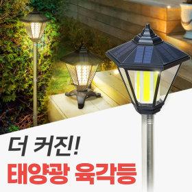 태양광 육각등 태양열 정원등 LED 야외 조명등 잔디등