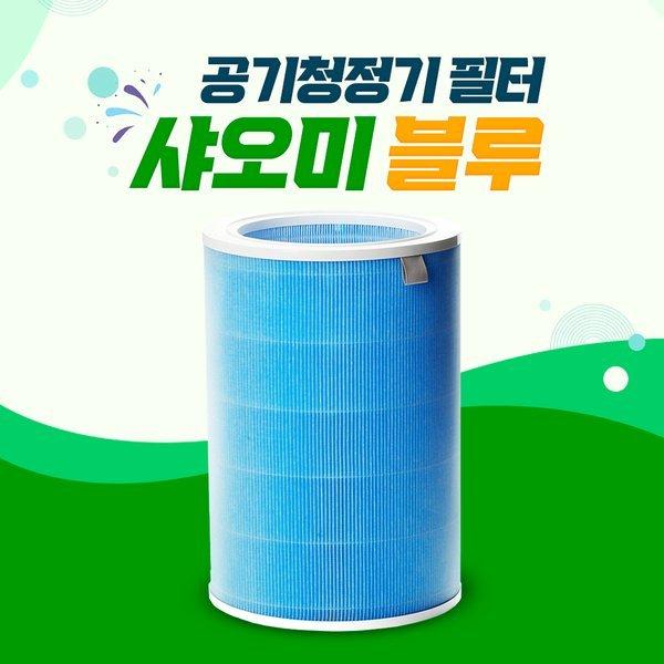 미에어3C 샤오미 공기청정기 필터 블루필터 상품이미지