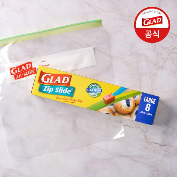 글래드  집슬라이드 지퍼백 대형(8매입) 상품이미지