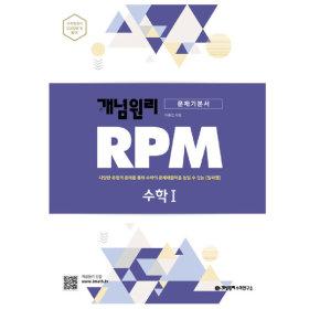 개념원리 RPM 알피엠 고등 수학1  (2021년)