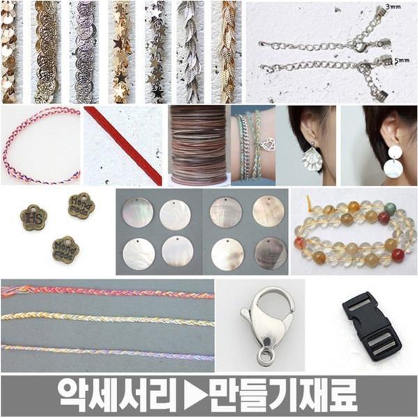 악세사리재료/도매/팔찌/귀걸이/목걸이/끈/체인줄/은 상품이미지