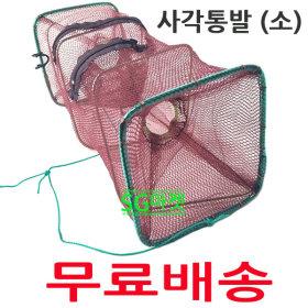 사각통발 소 /피래미 낚시망 벌집망 미끼 피쉬망 떡밥