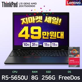 Thinkpad L15 G2 20X7S00900 R5pro-5650U/8G/265G/FD