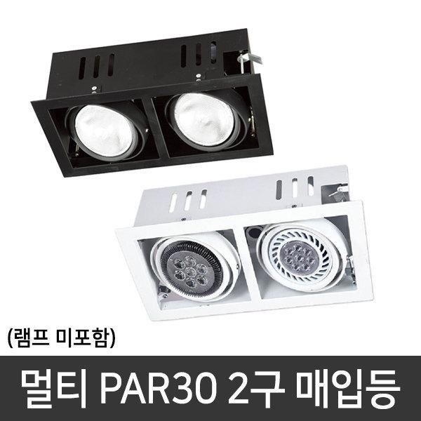 동성 PAR30 멀티 2구 매입등 블랙 상품이미지