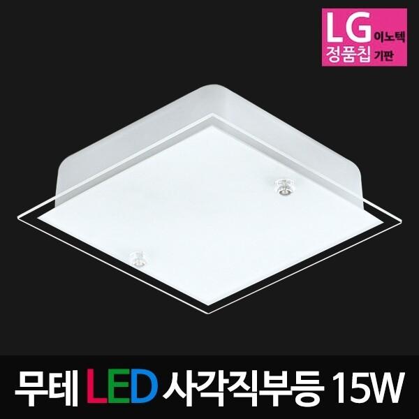 동성 LED무테 직부등 15W LG칩 상품이미지