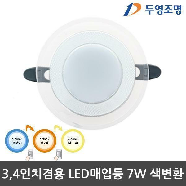 3 4인치 LED매입등 3색변환 LED다운라이트 LED할로겐 상품이미지