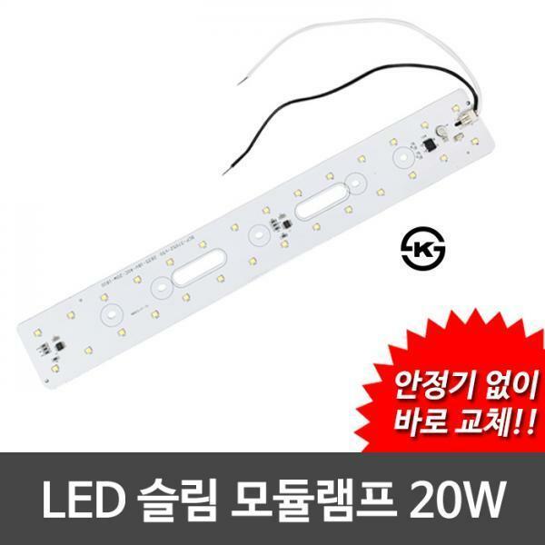 LED모듈 슬림기판 20W 220V 직결 (안정기없이사용) 상품이미지
