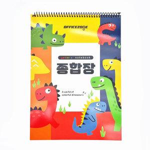 오피스존 공룡 캐릭터 종합장 16절 130g 유아 초등
