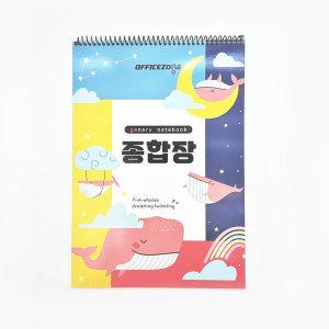 오피스존 고래 캐릭터 종합장 16절 130g 유아 초등