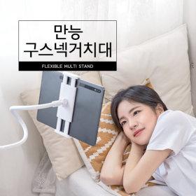 만능 구스넥거치대 핸드폰 태블릿 침대 자바라