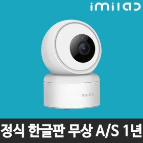 이미랩 C20 가정용 홈캠 홈카메라 펫캠 강아지 홈CCTV