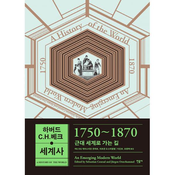 하버드 C.H.베크 세계사 1750~1870 -근대 세계로 가는 길 (양장) 상품이미지