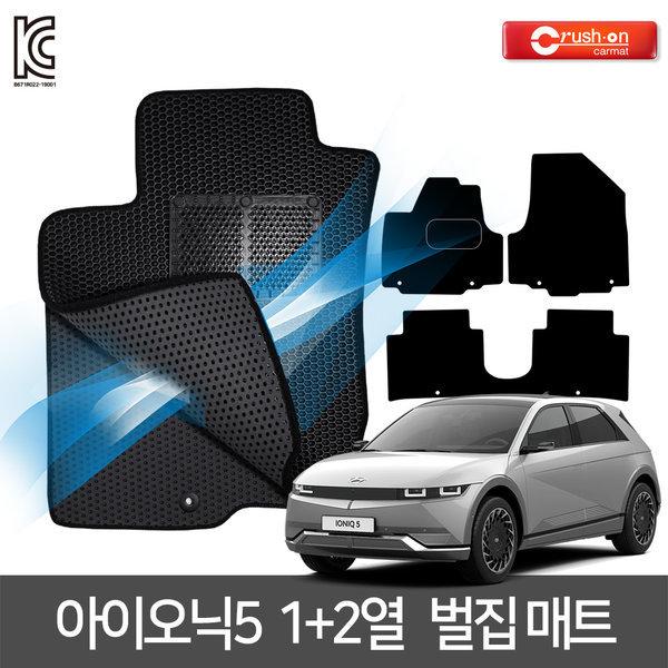 아이오닉5 크러시온 벌집매트 블랙 자동차매트 상품이미지