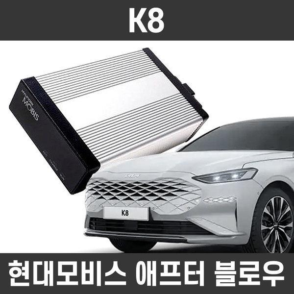 현대모비스 K8 (21) 애프터블로우 에어컨 냄새제거 상품이미지
