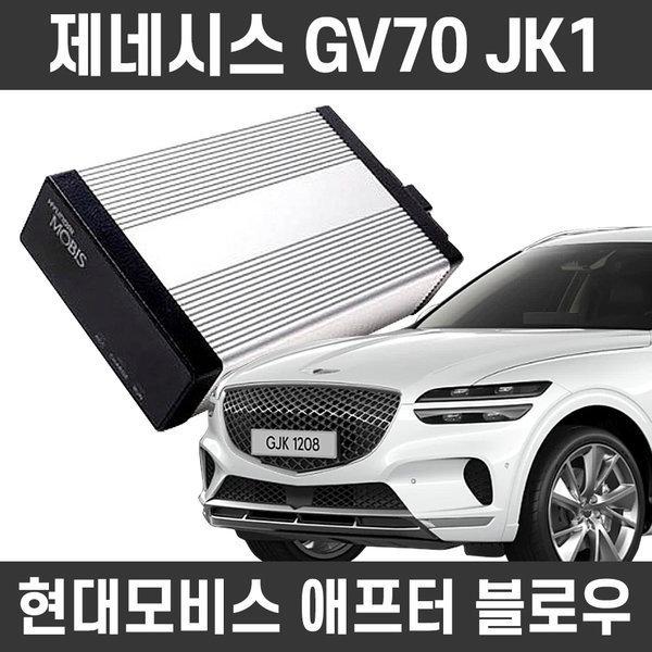 현대모비스 제네시스 GV70 JK1 (21) 애프터블로우 상품이미지