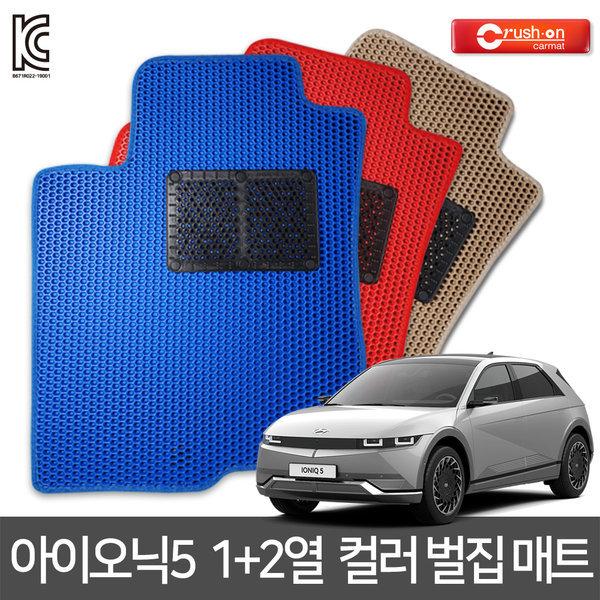 아이오닉5 크러시온 벌집매트 컬러 자동차매트 상품이미지