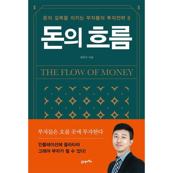 돈의 흐름 - 돈의 길목을 지키는 부자들의 투자전략 8 상품이미지