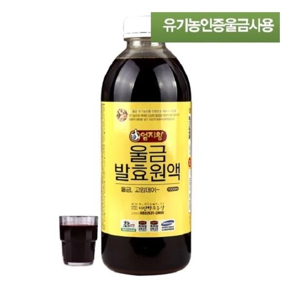 유기농 울금발효원액(1000ml 1병) 미산약초농장 상품이미지